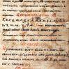 Препис на Църковно-славянска граматика от Ефрем Мразович